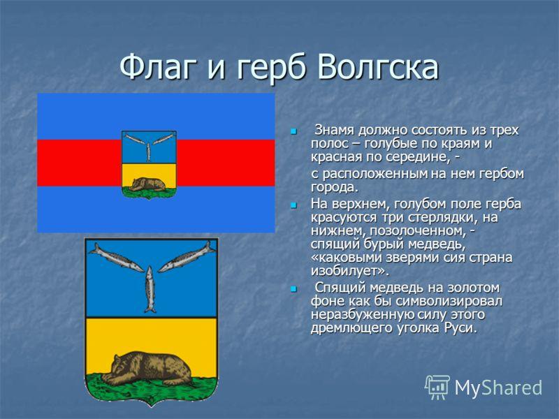 Флаг и герб Волгска Знамя должно состоять из трех полос – голубые по краям и красная по середине, - Знамя должно состоять из трех полос – голубые по краям и красная по середине, - с расположенным на нем гербом города. с расположенным на нем гербом го