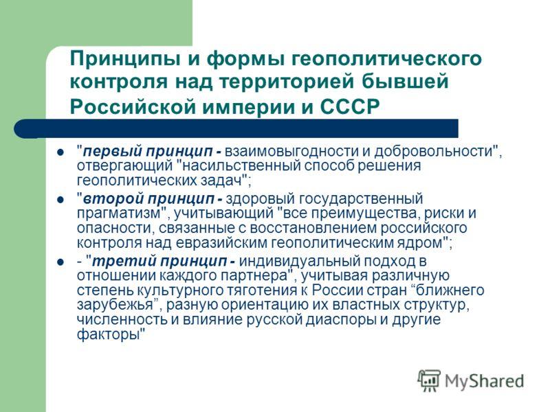 Принципы и формы геополитического контроля над территорией бывшей Российской империи и СССР