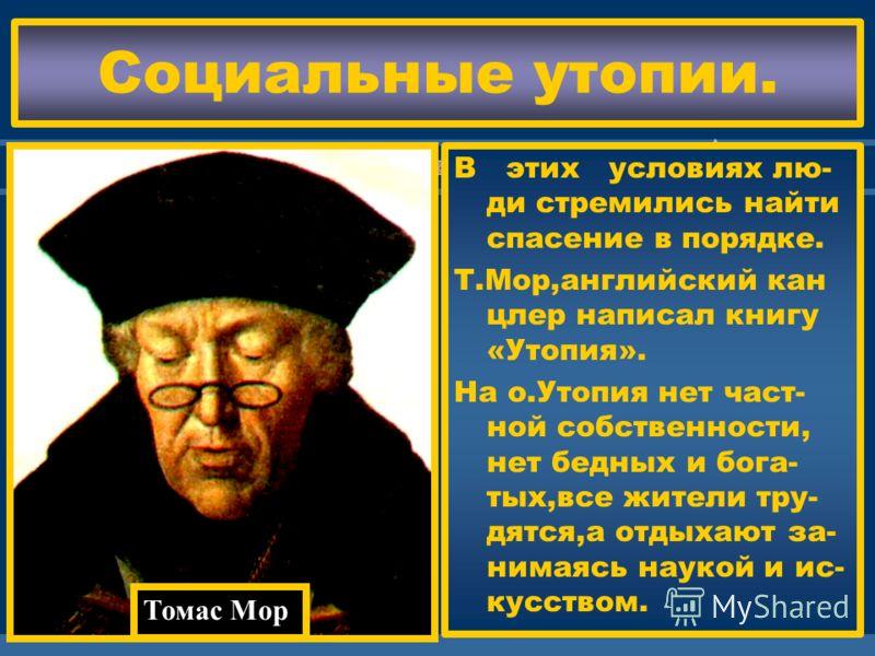 ЖДЕМ ВАС! В этих условиях лю- ди стремились найти спасение в порядке. Т.Мор,английский кан цлер написал книгу «Утопия». На о.Утопия нет част- ной собственности, нет бедных и бога- тых,все жители тру- дятся,а отдыхают за- нимаясь наукой и ис- кусством