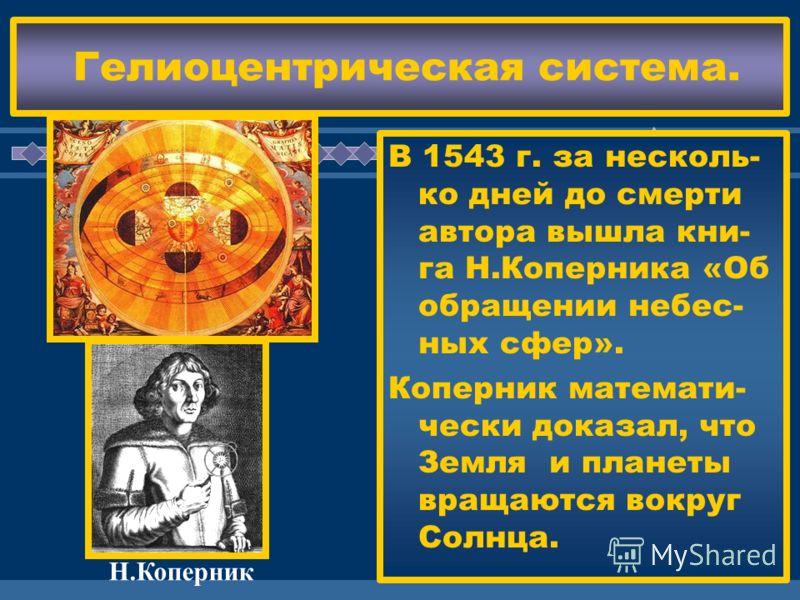 ЖДЕМ ВАС! В 1543 г. за несколь- ко дней до смерти автора вышла кни- га Н.Коперника «Об обращении небес- ных сфер». Коперник математи- чески доказал, что Земля и планеты вращаются вокруг Солнца. Гелиоцентрическая система. Н.Коперник