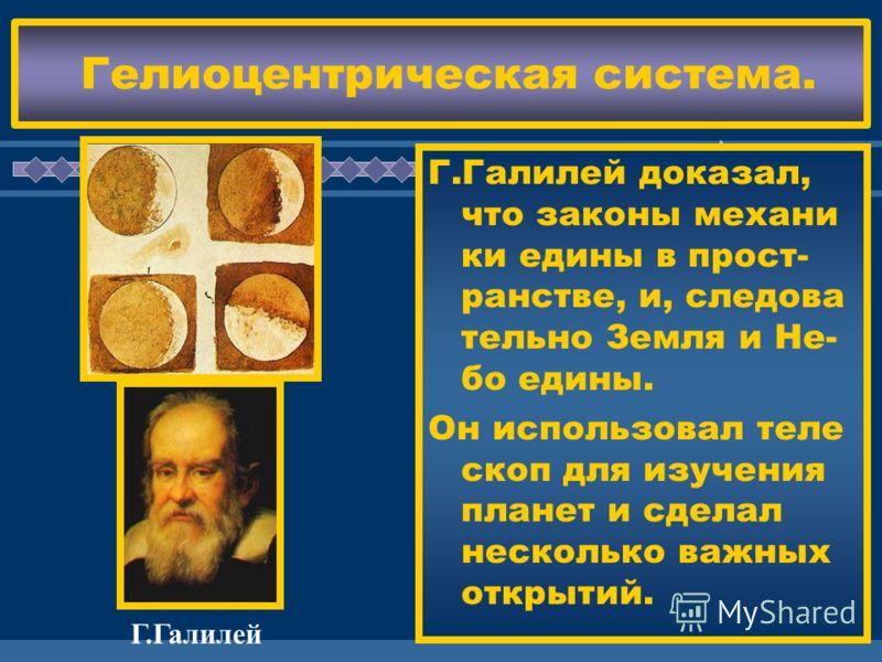 ЖДЕМ ВАС! Идеи Коперника раз- вили Д.Бруно и Г. Галилей. Д.Бруно не только ут- верждал, что Земля не стоит на месте, но и высказал пред положение о беско- нечности Миров, по добных нашему, во Вселенной. Гелиоцентрическая система. Г.Галилей Г.Галилей