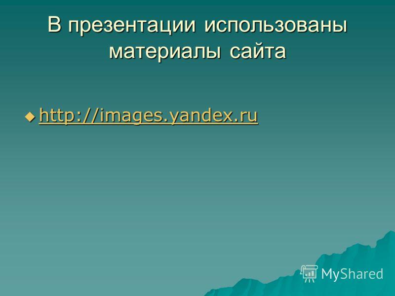 В презентации использованы материалы сайта http://images.yandex.ru http://images.yandex.ru http://images.yandex.ru