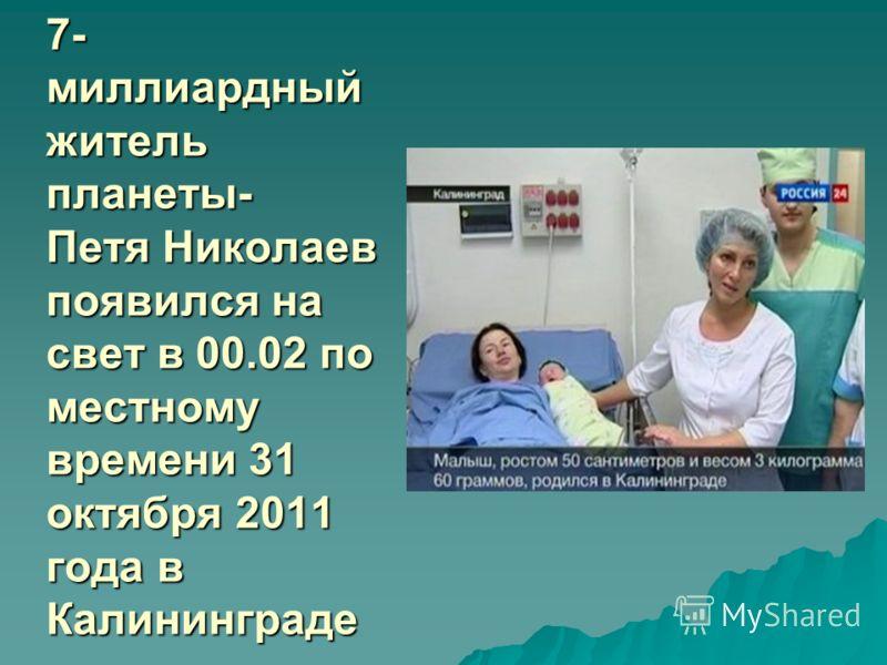 7- миллиардный житель планеты- Петя Николаев появился на свет в 00.02 по местному времени 31 октября 2011 года в Калининграде