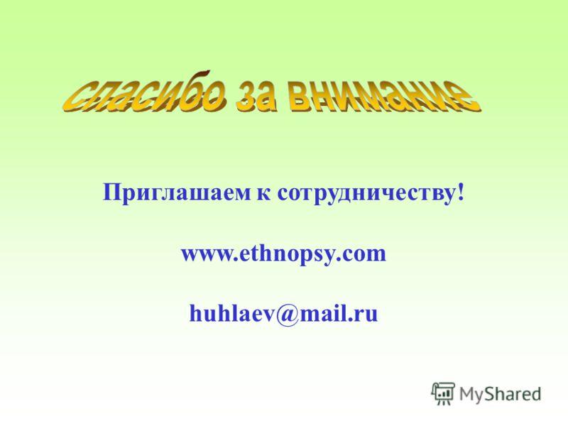 Приглашаем к сотрудничеству! www.ethnopsy.com huhlaev@mail.ru