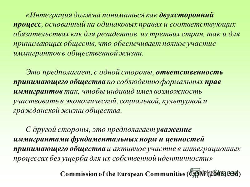 «Интеграция должна пониматься как двухсторонний процесс, основанный на одинаковых правах и соответствующих обязательствах как для резидентов из третьих стран, так и для принимающих обществ, что обеспечивает полное участие иммигрантов в общественной ж