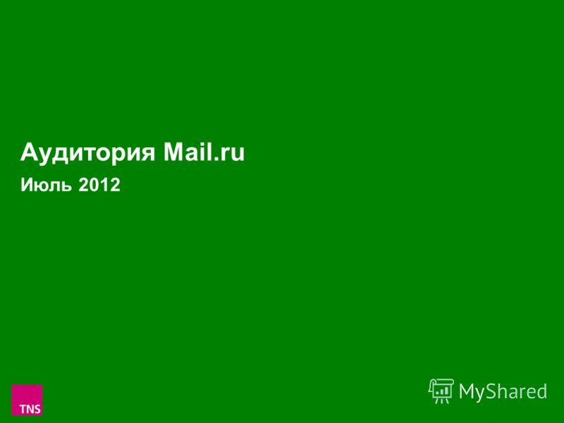1 Аудитория Mail.ru Июль 2012