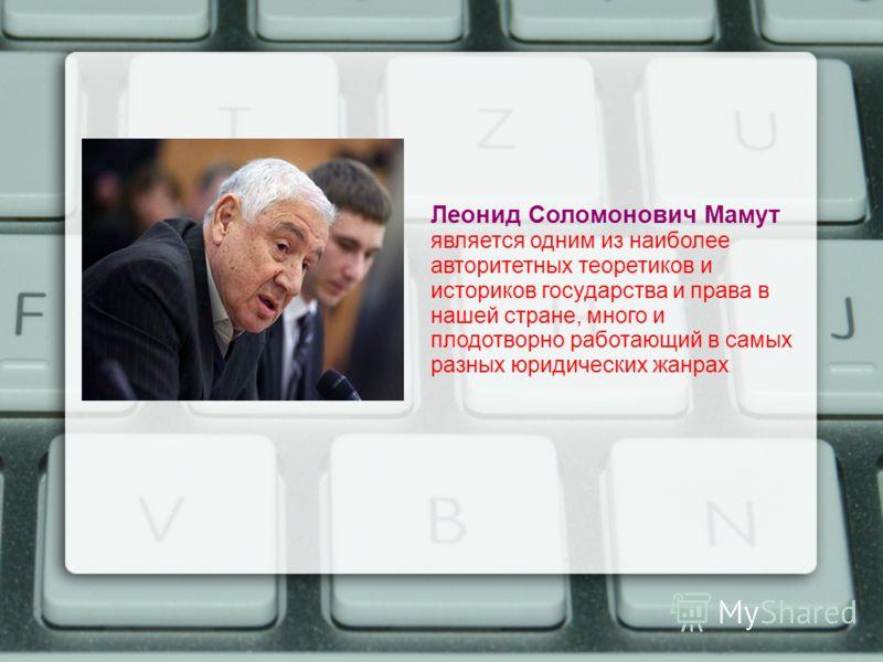 Леонид Соломонович Мамут является одним из наиболее авторитетных теоретиков и историков государства и права в нашей стране, много и плодотворно работающий в самых разных юридических жанрах.
