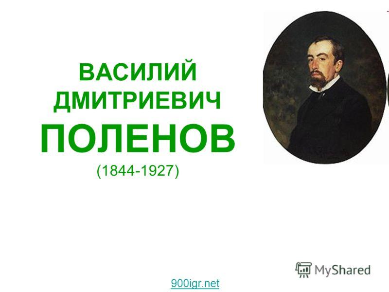 ВАСИЛИЙ ДМИТРИЕВИЧ ПОЛЕНОВ (1844-1927) 900igr.net