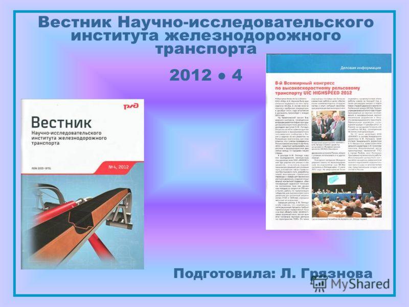 Вестник Научно-исследовательского института железнодорожного транспорта 2012 4 Подготовила: Л. Грязнова