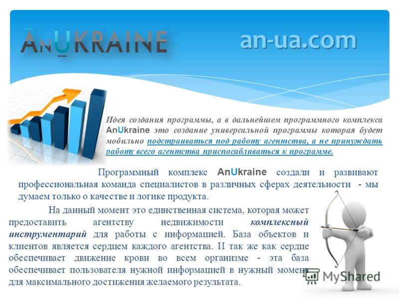 Программный комплекс AnUkraine создали и развивают профессиональная команда специалистов в различных сферах деятельности - мы думаем только о качестве и логике продукта. Идея создания программы, а в дальнейшем программного комплекса AnUkraine это соз