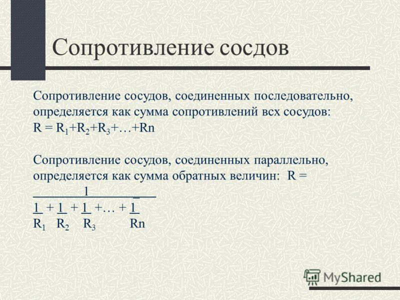 СОПРОТИВЛЕНИЕ ТОКУ КРОВИ R = 8l ŋ /πr 4 l – длина сосудов ŋ – вязкость крови r - радиус сосудов