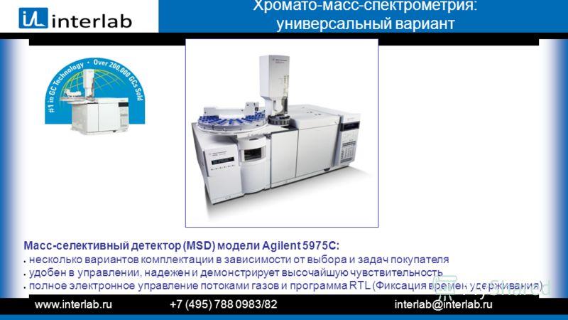 www.interlab.ru+7 (495) 788 0983/82interlab@interlab.ru Хромато-масс-спектрометрия: универсальный вариант Масс-селективный детектор (MSD) модели Agilent 5975C: несколько вариантов комплектации в зависимости от выбора и задач покупателя удобен в управ