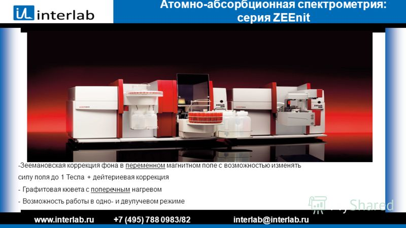 Атомно-абсорбционная спектрометрия: серия ZEEnit www.interlab.ru+7 (495) 788 0983/82interlab@interlab.ru -Зеемановская коррекция фона в переменном магнитном поле с возможностью изменять силу поля до 1 Тесла + дейтериевая коррекция - Графитовая кювета