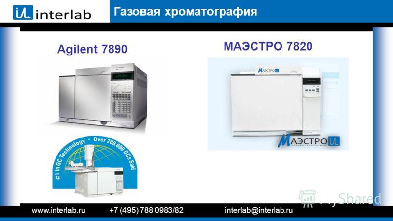 Газовая хроматография Agilent 7890 МАЭСТРО 7820 www.interlab.ru+7 (495) 788 0983/82interlab@interlab.ru