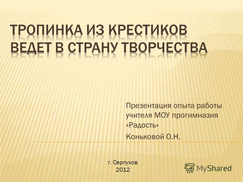Презентация опыта работы учителя МОУ прогимназия «Радость» Коньковой О.Н. г. Серпухов 2012
