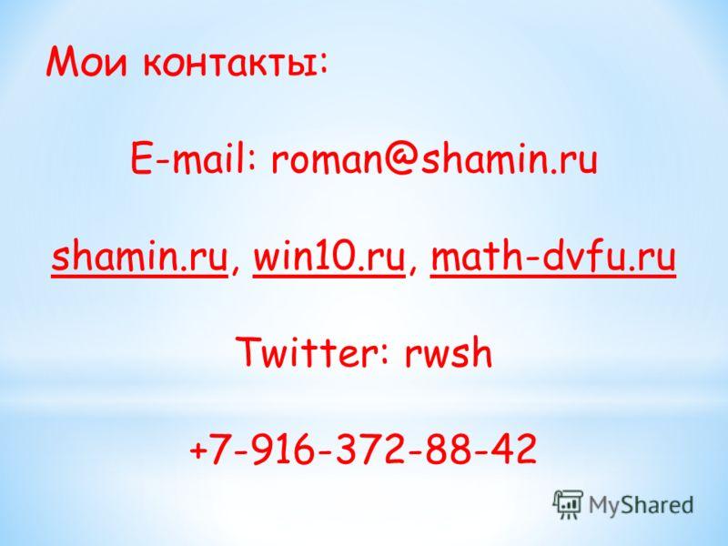 Мои контакты: E-mail: roman@shamin.ru shamin.ru, win10.ru, math-dvfu.ru Twitter: rwsh +7-916-372-88-42