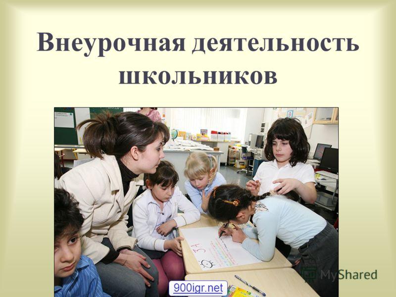Внеурочная деятельность школьников 900igr.net
