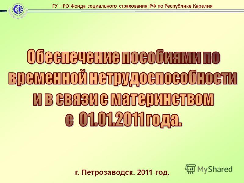 г. Петрозаводск. 2011 год. ГУ – РО Фонда социального страхования РФ по Республике Карелия