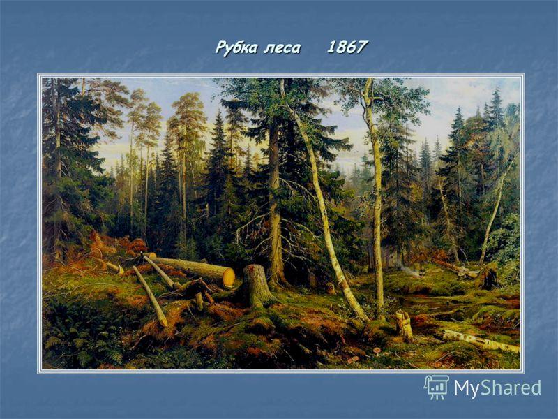 Рубка леса 1867 Рубка леса 1867