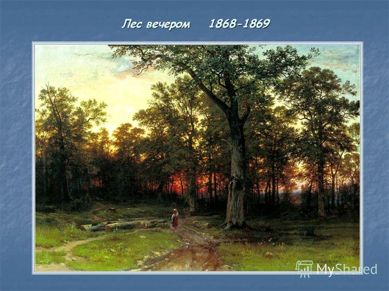 Лес вечером 1868-1869