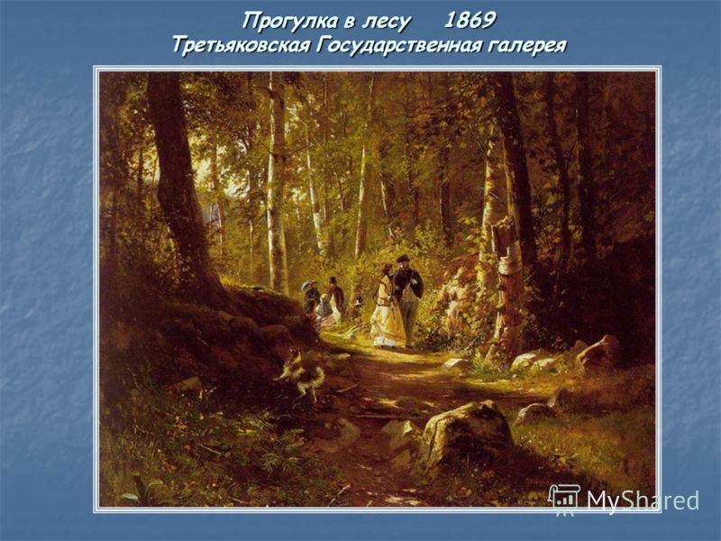 Прогулка в лесу 1869 Третьяковская Государственная галерея