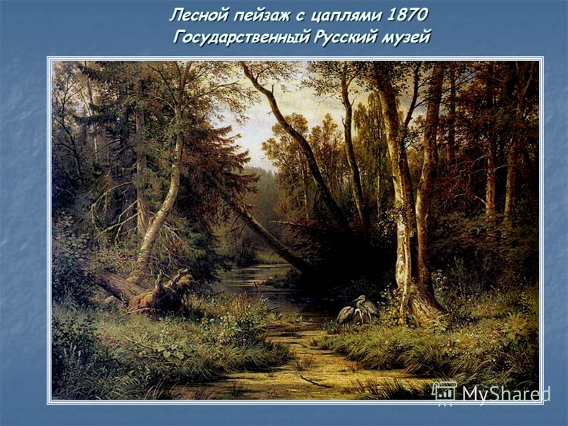 Лесной пейзаж с цаплями 1870 Государственный Русский музей