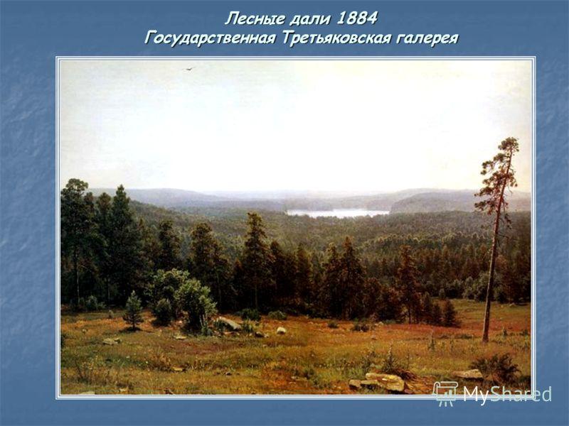 Лесные дали 1884 Государственная Третьяковская галерея