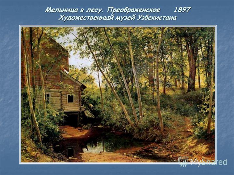 Мельница в лесу. Преображенское 1897 Художественный музей Узбекистана