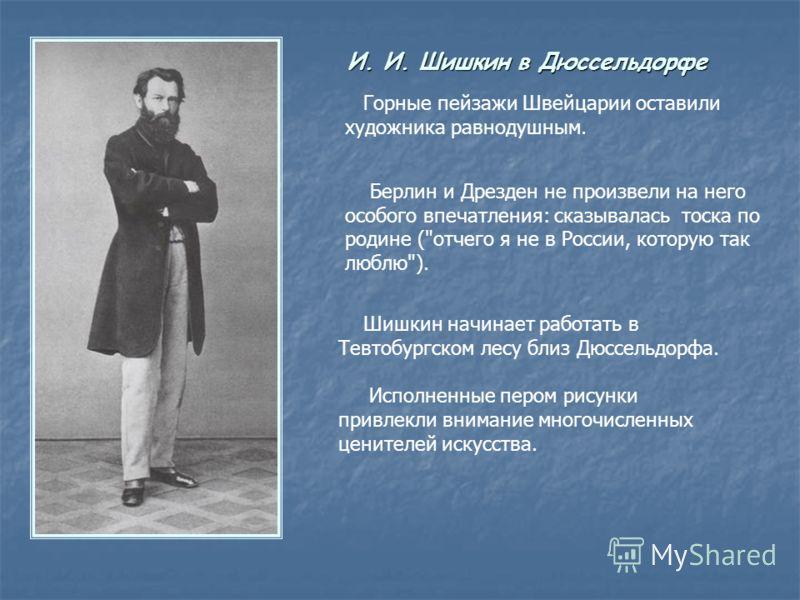 И. И. Шишкин в Дюссельдорфе Берлин и Дрезден не произвели на него особого впечатления: сказывалась тоска по родине (