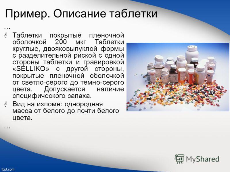 Пример. Описание таблетки … Таблетки покрытые пленочной оболочкой 200 мкг Таблетки круглые, двояковыпуклой формы с разделительной риской с одной стороны таблетки и гравировкой «SELLIKO» с другой стороны, покрытые пленочной оболочкой от светло-серого
