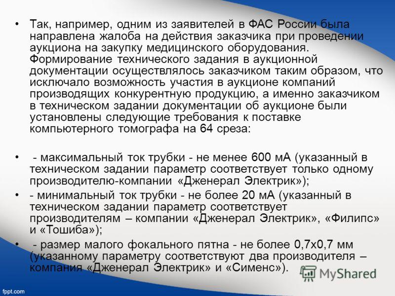 Так, например, одним из заявителей в ФАС России была направлена жалоба на действия заказчика при проведении аукциона на закупку медицинского оборудования. Формирование технического задания в аукционной документации осуществлялось заказчиком таким обр
