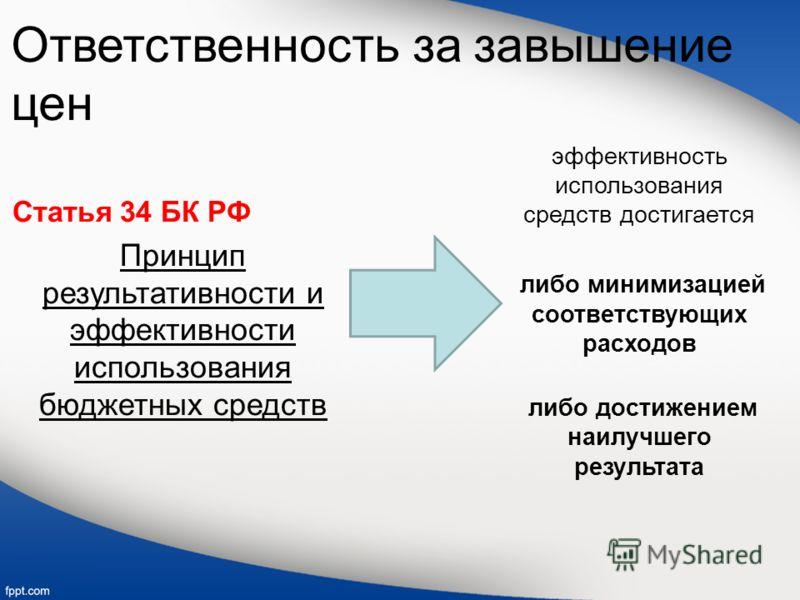 Статья 34 БК РФ Принцип результативности и эффективности использования бюджетных средств Ответственность за завышение цен эффективность использования средств достигается либо минимизацией соответствующих расходов либо достижением наилучшего результат