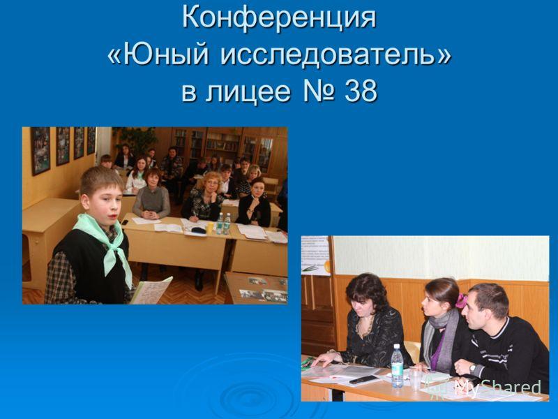 Конференция «Юный исследователь» в лицее 38