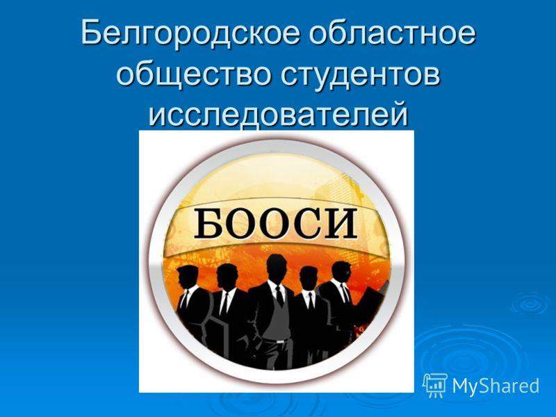 Белгородское областное общество студентов исследователей