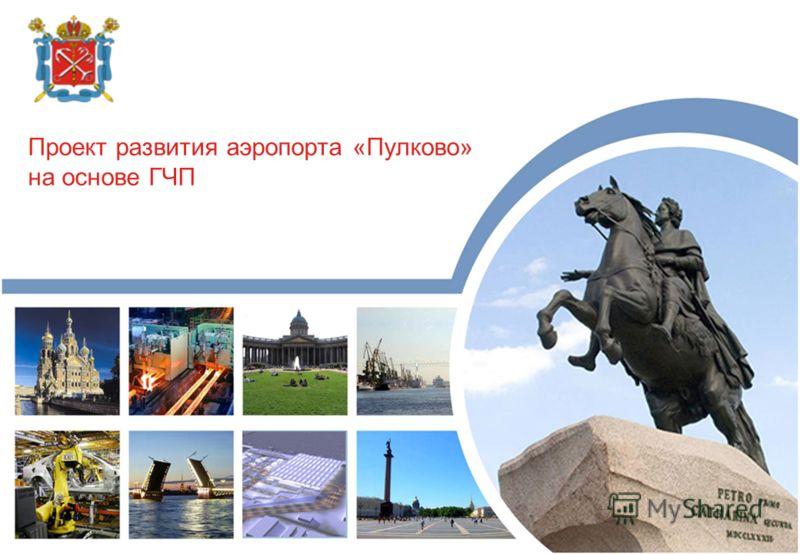 Проект развития аэропорта «Пулково» на основе ГЧП
