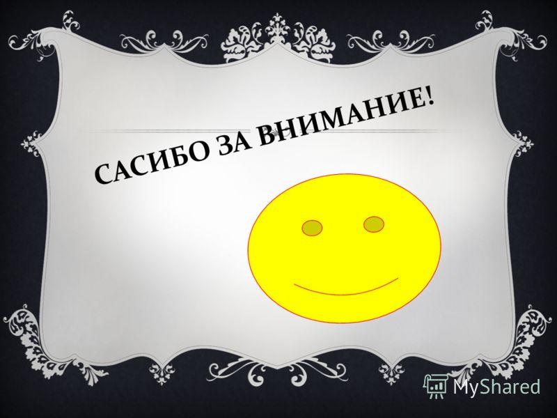 С А С И Б О З А В Н И М А Н И Е !