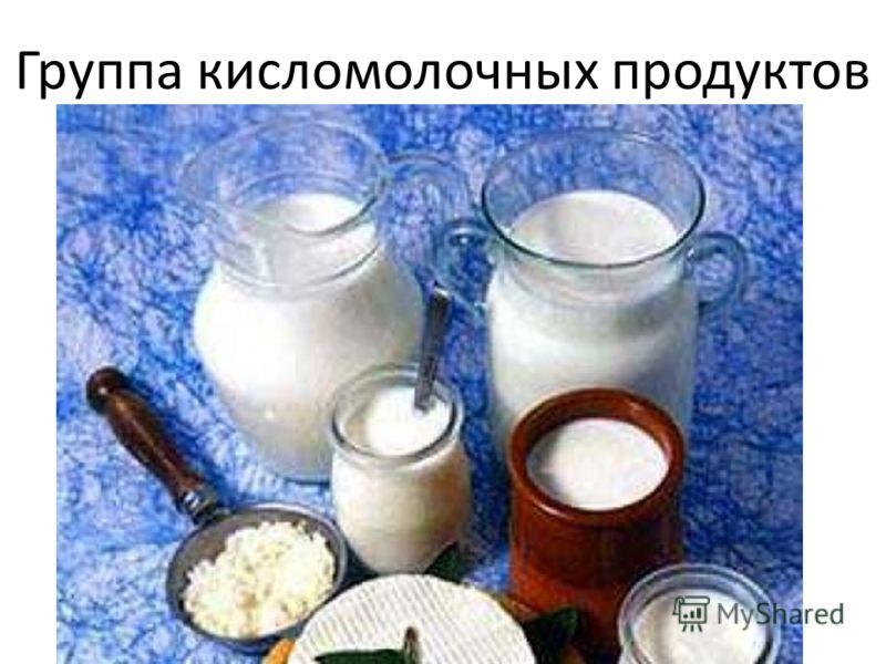 Группа кисломолочных продуктов