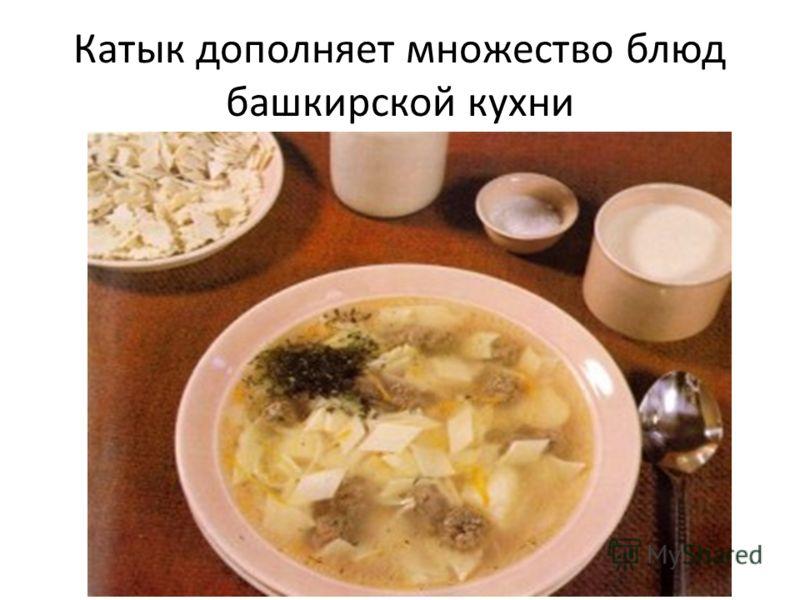 Катык дополняет множество блюд башкирской кухни
