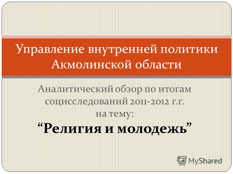 Управление внутренней политики Акмолинской области Аналитический обзор по итогам социсследований 2011-2012 г.г. на тему: Религия и молодежь