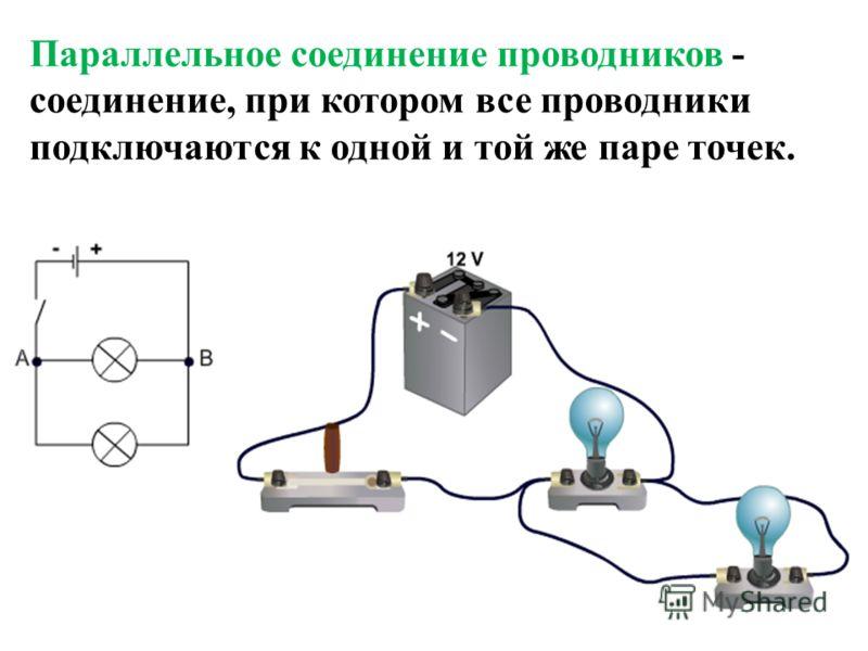 Параллельное соединение проводников - соединение, при котором все проводники подключаются к одной и той же паре точек.