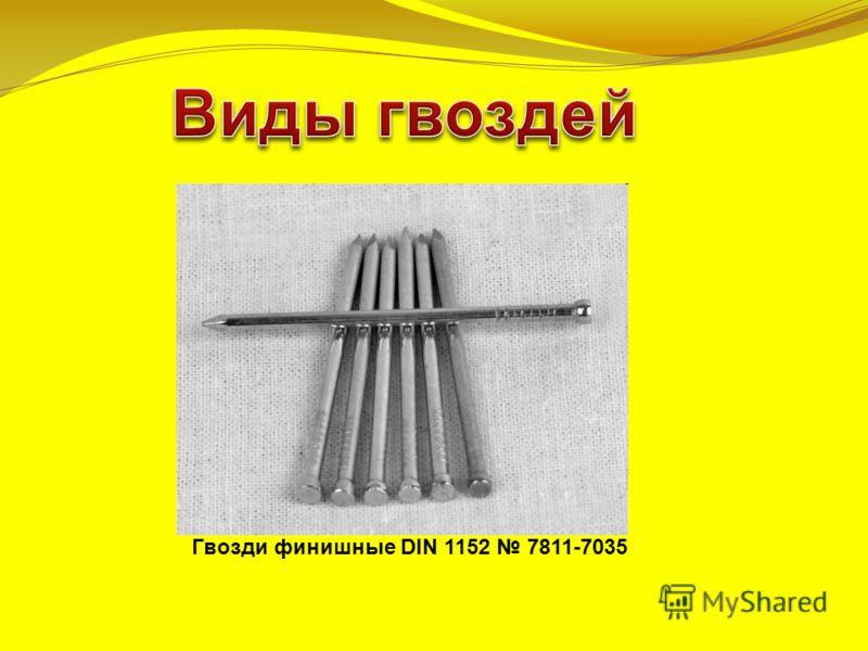 Гвозди финишные DIN 1152 7811-7035