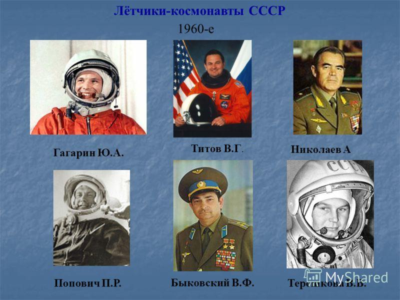 Лётчики-космонавты СССР 1960-е Гагарин Ю.А. Титов В.Г. Николаев А Попович П.Р. Быковский В.Ф. Терешкова В.В.
