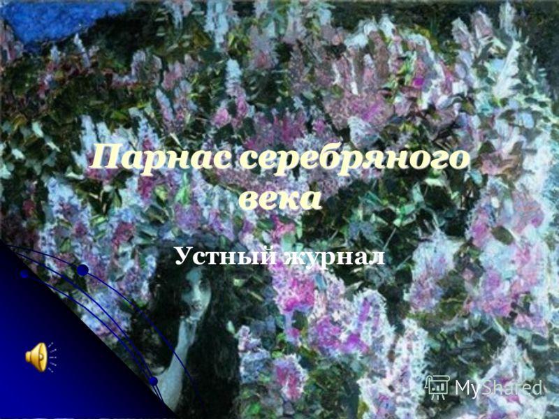 Парнас серебряного века Устный журнал