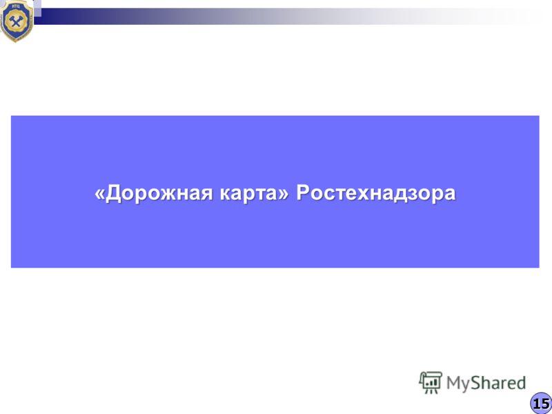 «Дорожная карта» Ростехнадзора 15