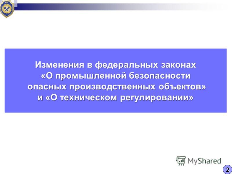 Изменения в федеральных законах «О промышленной безопасности опасных производственных объектов» и «О техническом регулировании» 2