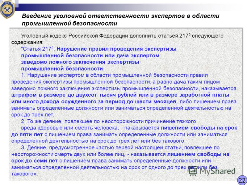 Введение уголовной ответственности экспертов в области промышленной безопасности Уголовный кодекс Российской Федерации дополнить статьей 217 2 следующего содержания: