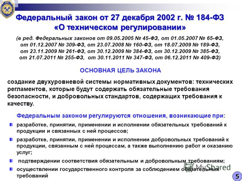 Федеральный закон от 27 декабря 2002 г. 184-ФЗ «О техническом регулировании» Федеральный закон от 27 декабря 2002 г. 184-ФЗ «О техническом регулировании» (в ред. Федеральных законов от 09.05.2005 45-ФЗ, от 01.05.2007 65-ФЗ, от 01.12.2007 309-ФЗ, от 2