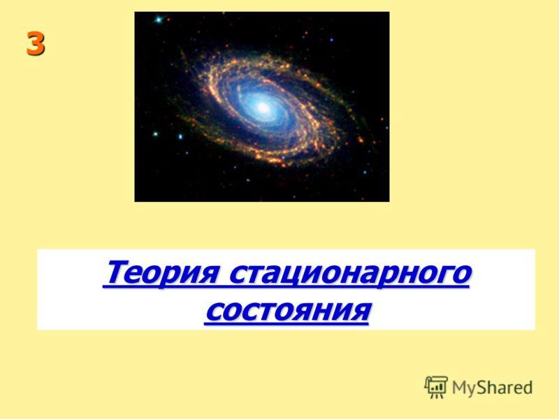 3 Теория стационарного состояния
