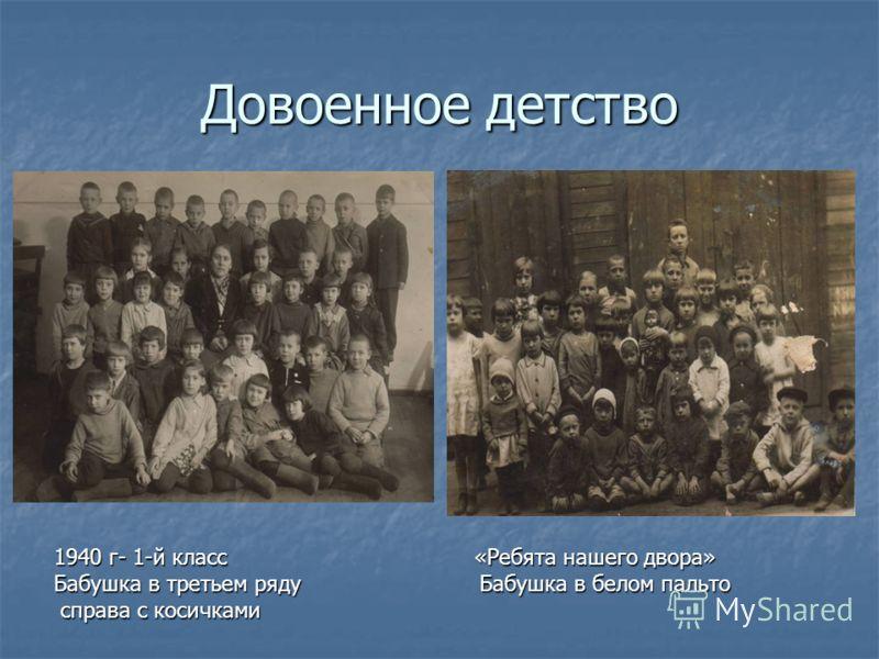 Довоенное детство 1940 г- 1-й класс «Ребята нашего двора» Бабушка в третьем ряду Бабушка в белом пальто справа с косичками справа с косичками