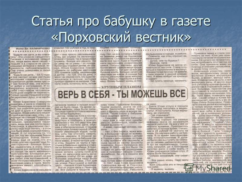 Статья про бабушку в газете «Порховский вестник»